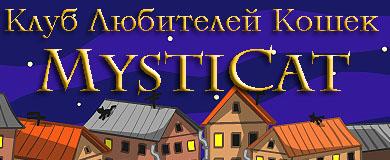 Клуб Любителей Кошек MystiCat